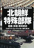 北朝鮮特殊部隊