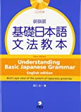 Understanding Basic Japanese Grammar with CD New Edition