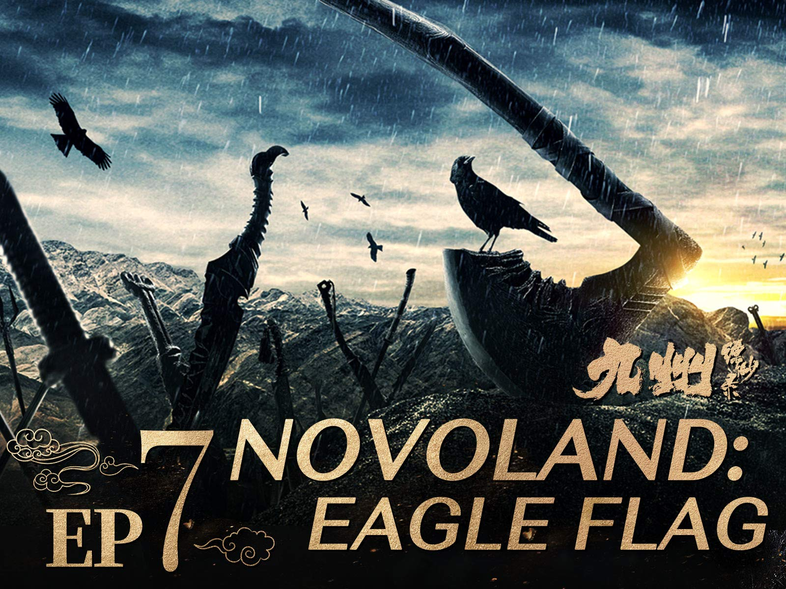 Amazon com: Novoland: Eagle Flag: Turbo Liu, Lareina Song