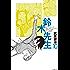 鈴木先生 : 10 (アクションコミックス)
