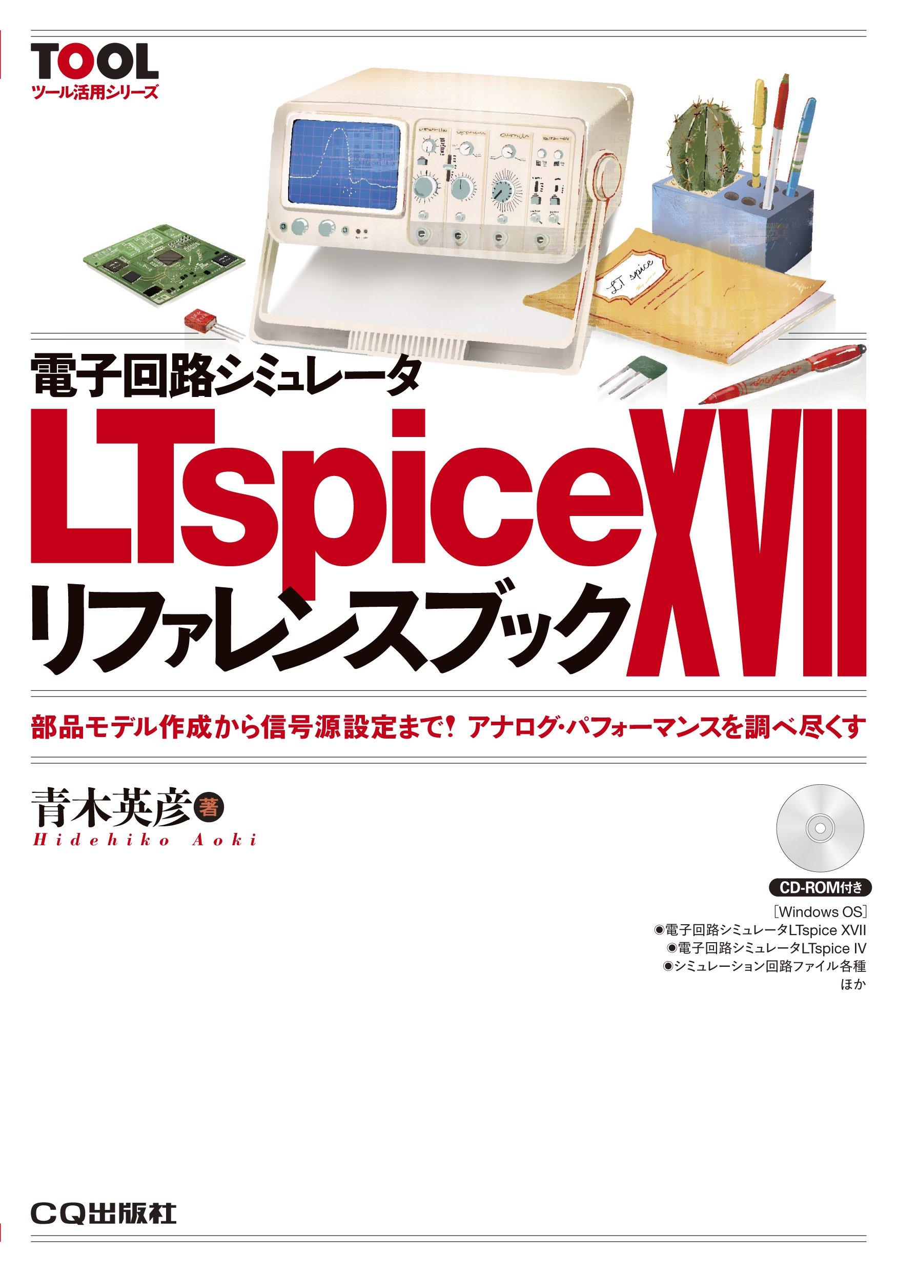 電子回路シミュレータ LTspice XVIIリファレンスブック (TOOL活用