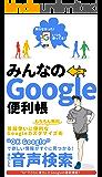 みんなのGoogle便利帳