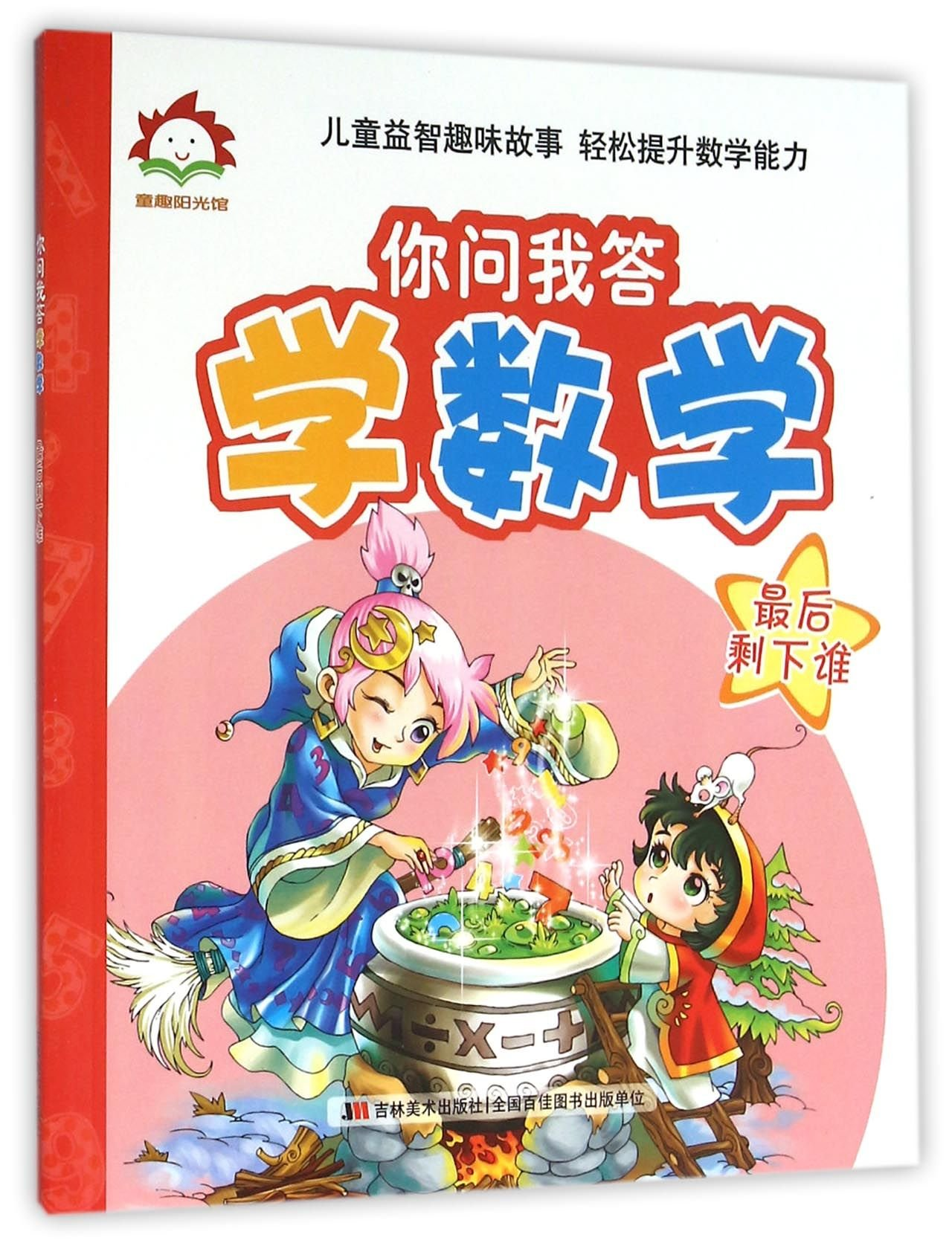 Who Is Left Behind (Math Puzzles For Kids) (Chinese Edition) PDF