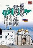 感動の世界遺産 ロシア アルメニア 1 WHD-5171 [DVD]