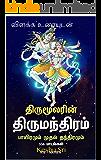 Thirumanthiram திருமந்திரம் - பாயிரமும் முதல் தந்திரமும் - 336 பாடல்கள்: விளக்க உரையுடன் (Tamil Edition)