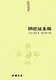 中国道教典籍丛刊:阴符经集释