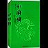 水浒传(无删减版)(套装上下册)(无障碍阅读版,纸质书畅销数百万册!文白对照、原文精校、注音注释、译文精准,全本附整版古典插画!) (中国经典古典名著 4)