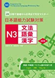 日本語能力試験対策 N3文法・語彙・漢字 改訂版