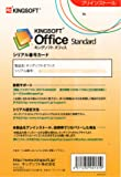 KINGSOFT Office 2013 Standard [ライセンスカード]