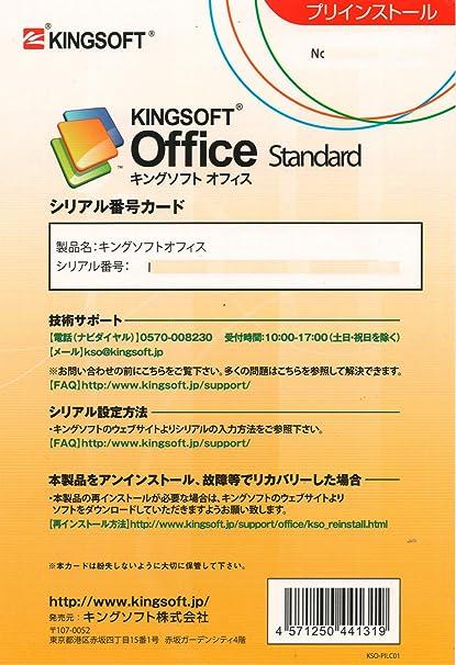 KINGSOFT Office 2013 Standard [ライセンスカード]