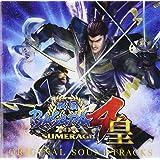 戦国BASARA4皇 オリジナル・サウンドトラック