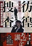 彷徨捜査 赤羽中央署生活安全課 (祥伝社文庫)