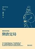隋唐定局 (易中天中华史 13)