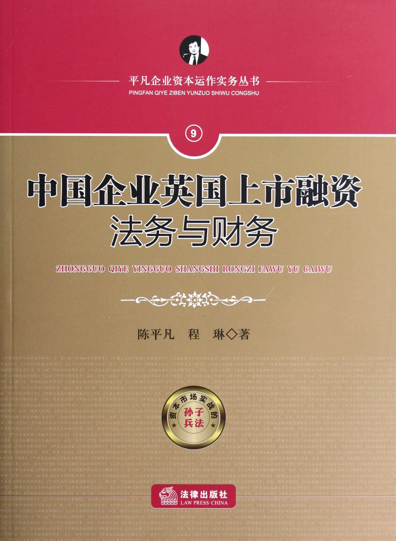 Financing Legal Practice of Listed Chinese Enterprises in the United Kingdom Vol.9 (Chinese Edition) pdf