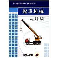 普通高等教育机械类特色专业规划教材:起重机械