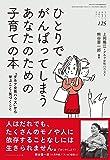 ひとりでがんばってしまうあなたのたのめの子育ての本 「ダルク女性ハウス」から学ぶこと・気づくこと (ちいさい・おおきい・よわい・つよい)