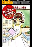 せんせいのお時間 (4) (バンブーコミックス MOMOセレクション)