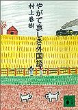 やがて哀しき外国語 (講談社文庫)