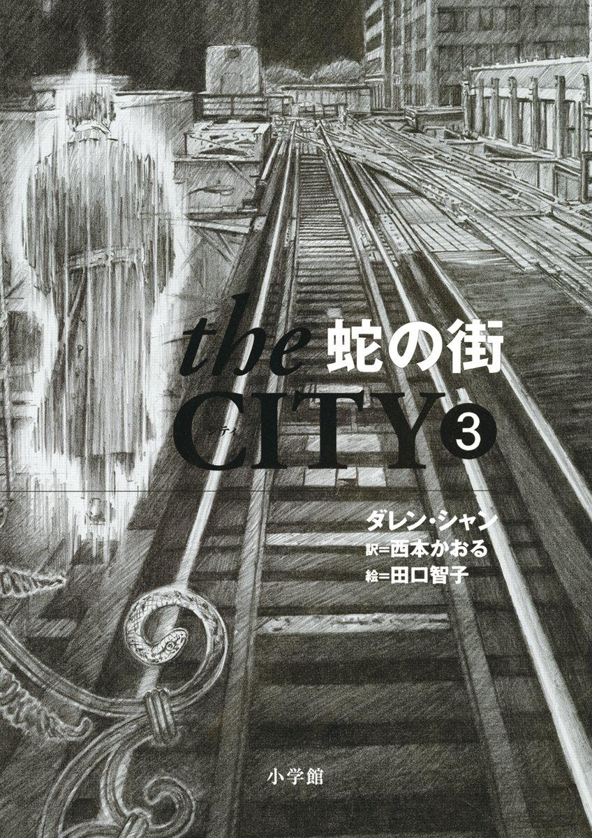 Download city ??of 3 snake the CITY (children Paperback) (2010) ISBN: 4092905475 [Japanese Import] ebook