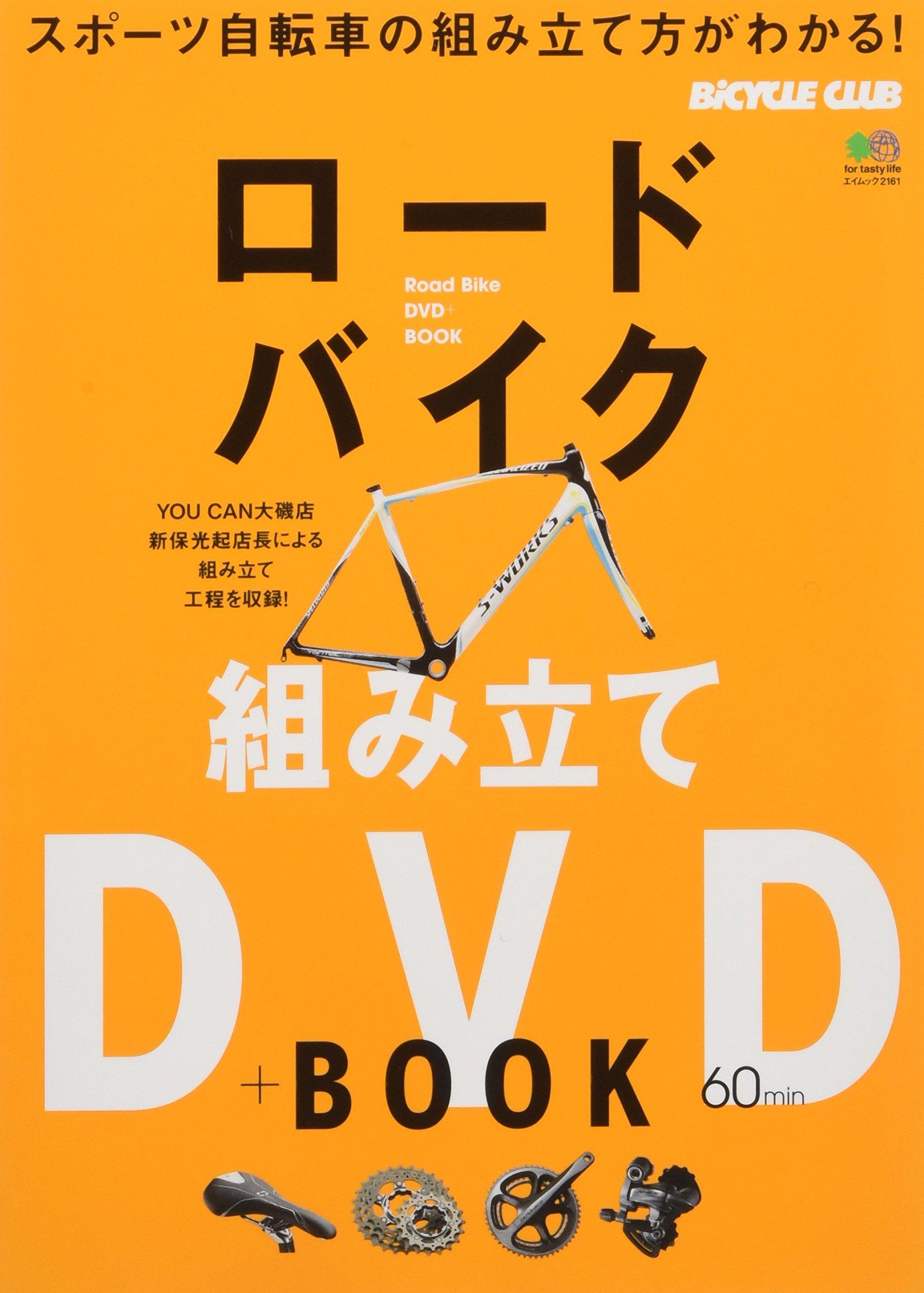 『ロードバイク組み立てDVD+BOOK』(エイ出版社)