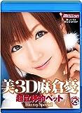 美3D 超立体的ペット 麻倉憂 Blu-ray Special / million(ミリオン)