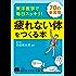 東洋医学で毎日スッキリ! 疲れない体をつくる本:70の新習慣 (知的生きかた文庫)