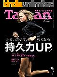 Tarzan (ターザン) 2017年 10月26日号 No.728 [走る、燃やす、強くなる! 持久力UP!] [雑誌]