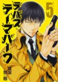 ラパス・テーマパーク 5 (ヤングジャンプコミックス)