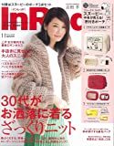 In Red(インレッド) 2018年 11月号