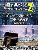 イスラーム誕生から二十世紀まで 中東の歴史 (Q&Aで知る中東・イスラーム)