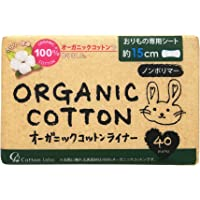 Marusan Organic Cotton Panty Liner, 40 count