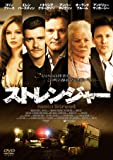 ストレンジャー [DVD]