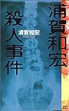 浦賀和宏殺人事件 (講談社ノベルス)