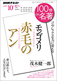NHK 100分 de 名著 モンゴメリ 『赤毛のアン』 2018年 10月 [雑誌] (NHKテキスト)