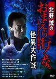 北野誠のおまえら行くな。~怪異大作戦~ [DVD]