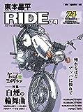 東本昌平RIDE74 (Motor Magazine Mook)