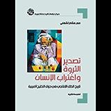 تصدير الثروة واغتراب الإنسان: تاريخ الخلل الإنتاجي في دول الخليج العربية (Arabic Edition)