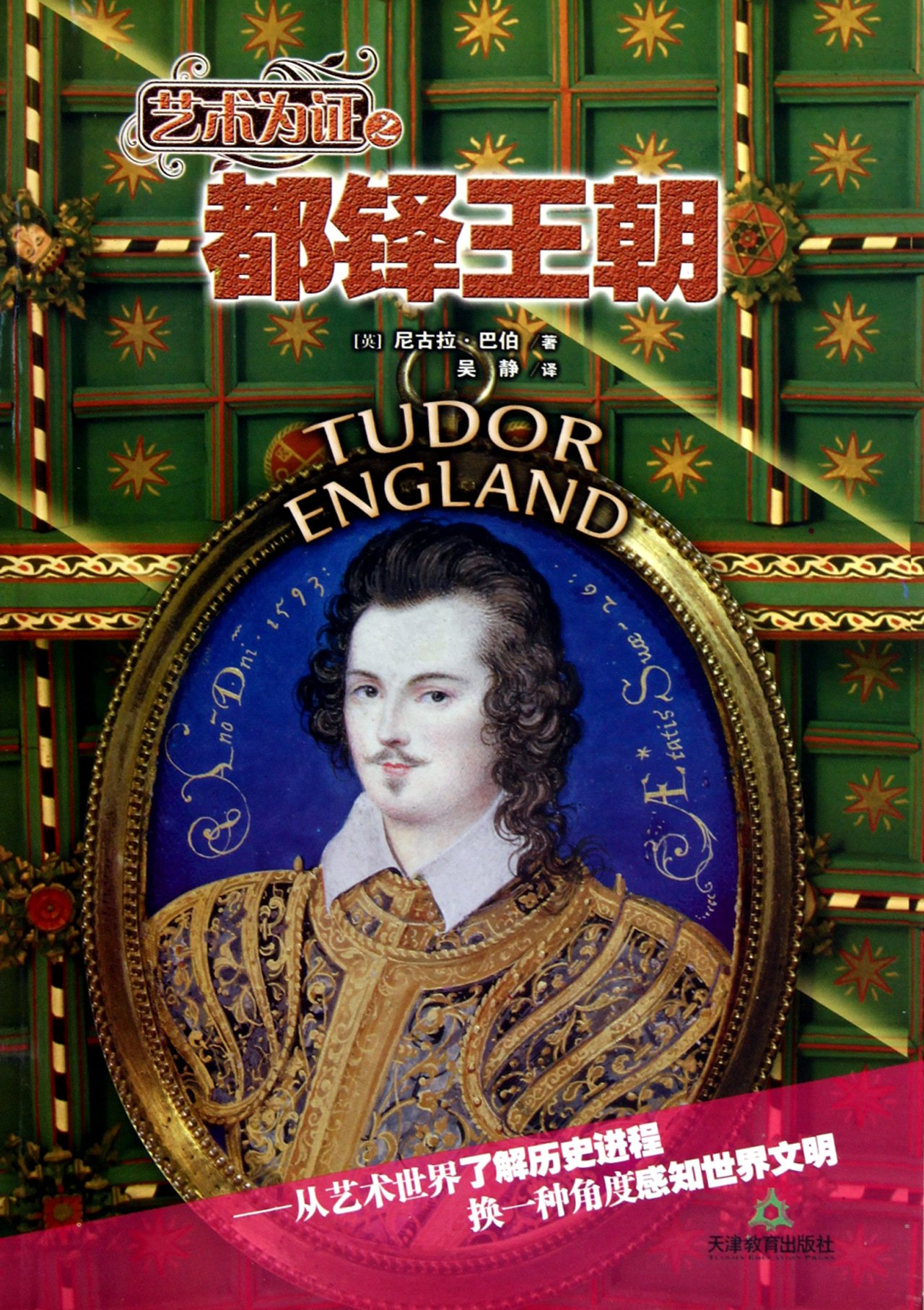 House of Tudor--Art Is Witness (Chinese Edition) PDF