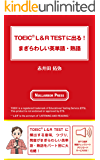 TOEICⓇ L&R TESTに出る!まぎらわしい英単語・熟語: 【無料音声・単語一覧表DL付き】 (ナラボープレスブックス)