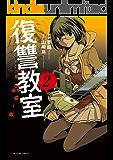 復讐教室 : 2 (アクションコミックス)