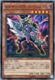 【 3枚セット 】遊戯王 日本語版 MVP1-JP002 カイザー・ブラッド・ヴォルス (KCウルトラレア)