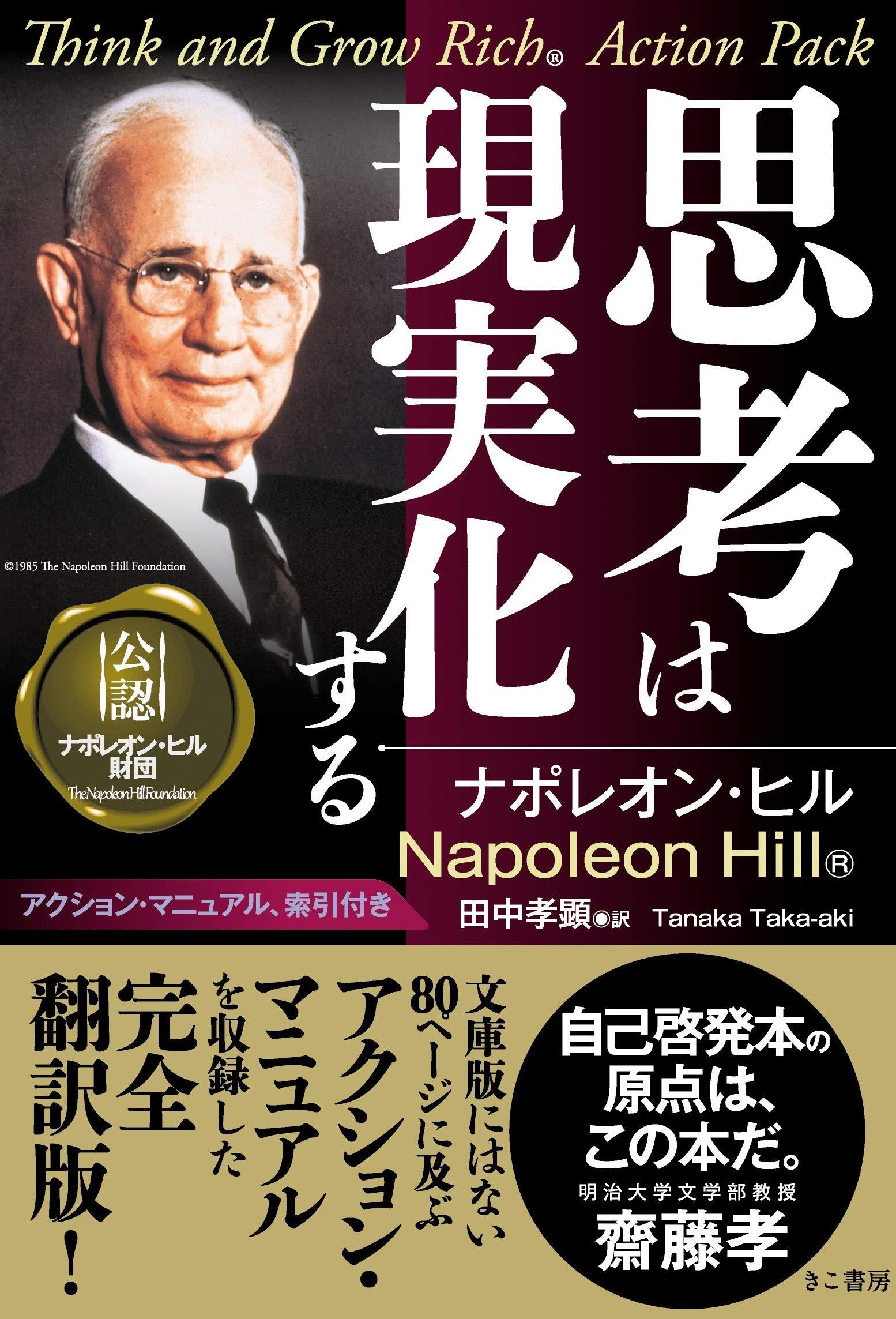 思考は現実化する 著:ナポレオン・ヒル
