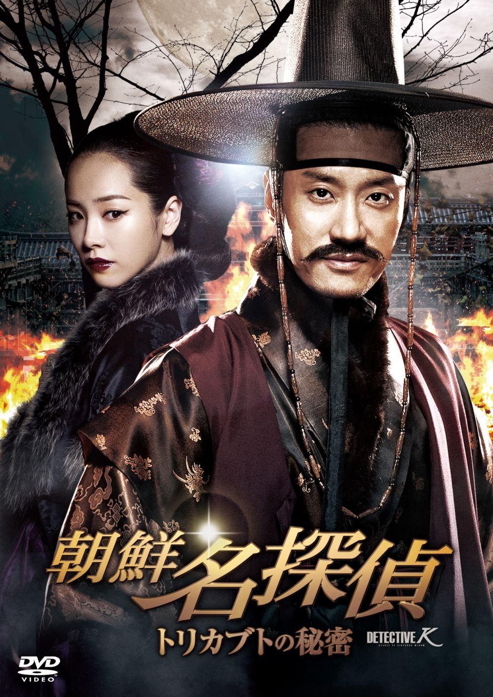 朝鮮名探偵 トリカブトの秘密 [DVD] B005M0IKTQ