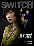 SWITCH Vol.29 No.6(2011年6月号) 特集 東京事変