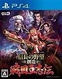 信長の野望・創造 戦国立志伝 - PS4