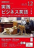 NHKラジオ実践ビジネス英語 2018年 12 月号 [雑誌]