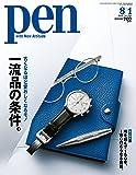 Pen(ペン) 2018年 8/1 号[古くなるほど愛おしくなるモノ 一流品の条件。]