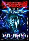 怪談最恐戦2018 東京予選会  ~集え! 怪談語り!! 最恐の怪談を語るのは誰だ!?~  [DVD]