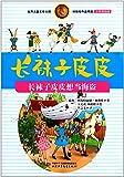 世界儿童文学大师林格伦作品精选:长袜子皮皮(长袜子皮皮想当海盗)(注音美绘版)