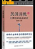 民国清流:大师们的抗战时代(民国大师们的集体传记系列04)